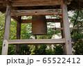浄興寺(浄土真宗の宗祖親鸞聖人) 65522412
