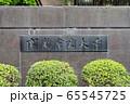 京都産業大学の表札 65545725