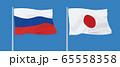 日露国旗 65558358