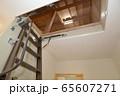 木造注文住宅 小屋裏収納折り畳みはしご 65607271
