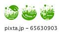 エコ・エコロジー・自然・環境保護に配慮した都市生活イメージ イラストセット  65630903