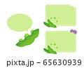 枝豆 65630939