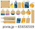 コルクと水彩のタグセット 65656509