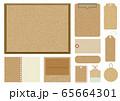 コルク素材セット 65664301