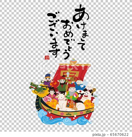 年賀状 2021 デザイン イラスト 宝船 丑年 筆文字 白 65670622