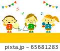 楽しい音楽会 65681283