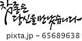 文 フレーズ 文章 65689638
