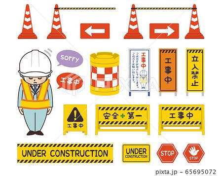 工事中セット 看板 標識 65695072