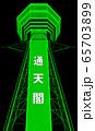 大阪 通天閣のイルミネーション 65703899