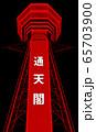 大阪 通天閣のイルミネーション 65703900