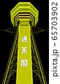 大阪 通天閣のイルミネーション 65703902