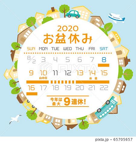 年 休み 2020 盆