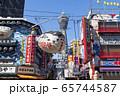大阪 新世界 通天閣 65744587