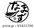 鯰 なまず 筆文字 水彩画 65822796