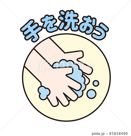 手を洗おう 65838490