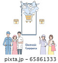 eコマース 65861333