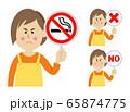 禁煙のイラストイメージ 65874775