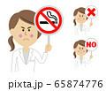 禁煙のイラストイメージ 65874776