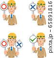 正解と不正解の札を持ちヘルメットを被った作業着の男性 65891816