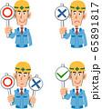 正解と不正解の札を持ちヘルメットを被った作業着の男性 65891817