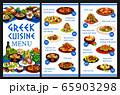 Greek cuisine restaurant menu template 65903298