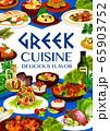 Greek cuisine meal, seafood, meat, vegetable food 65903752