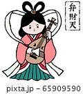 弁財天・弁才天(七福神)のイラスト 65909590