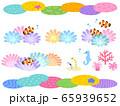 サンゴ礁のライン素材セット 65939652