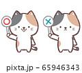 三毛ネコマルバツセット 65946343