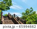 石積みの公園 65994662