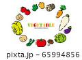 新鮮野菜のワンポイントイラスト素材集(ベクター) 65994856