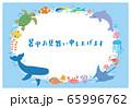 暑中見舞い_海 65996762