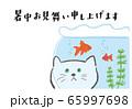 猫と金魚鉢_暑中見舞い_横 65997698