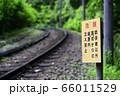 線路内立入禁止の看板 【箱根登山鉄道】 66011529