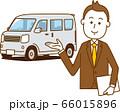 男性営業マンと自動車のイメージイラスト 66015896