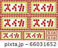 スイカ柄(スティッカー)/The pattern of watermelon 66031652
