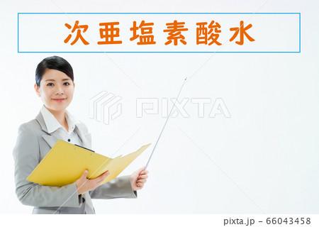指示棒とバインダーをもって「次亜塩素酸水」の説明をするスーツの女性 66043458