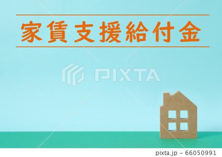 「家賃支援給付金」の文字と木のブロックの家 66050991
