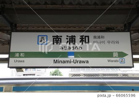[JK42]南浦和駅(JR京浜東北線:駅名標) 66065596