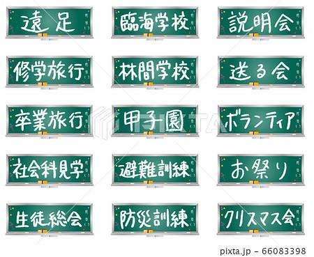 ミニ黒板アイコン/学校行事系メッセージC 66083398