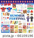 日本の夏祭りのイラストセット 66109196