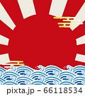 波と太陽 イラスト 66118534