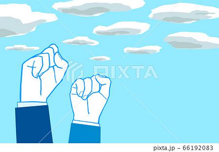 相棒・仲間と共闘 共に頑張るイメージ画像 - 背景あり 66192083