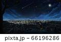 天体観測 66196286