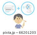 エアコンと扇風機の組み合わせイラストイメージ 66201203