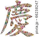 文字イラスト 漢字 慶 賀詞 66238247