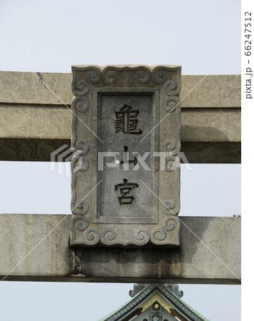 亀山八幡宮の鳥居の額に挟まったボール 66247512