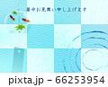 金魚 夏 暑中見舞い 背景 66253954