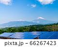 (静岡県)太陽光パネルと富士山 66267423