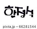 Hanjeongsik hand written in korean food name in hangeul 66281544